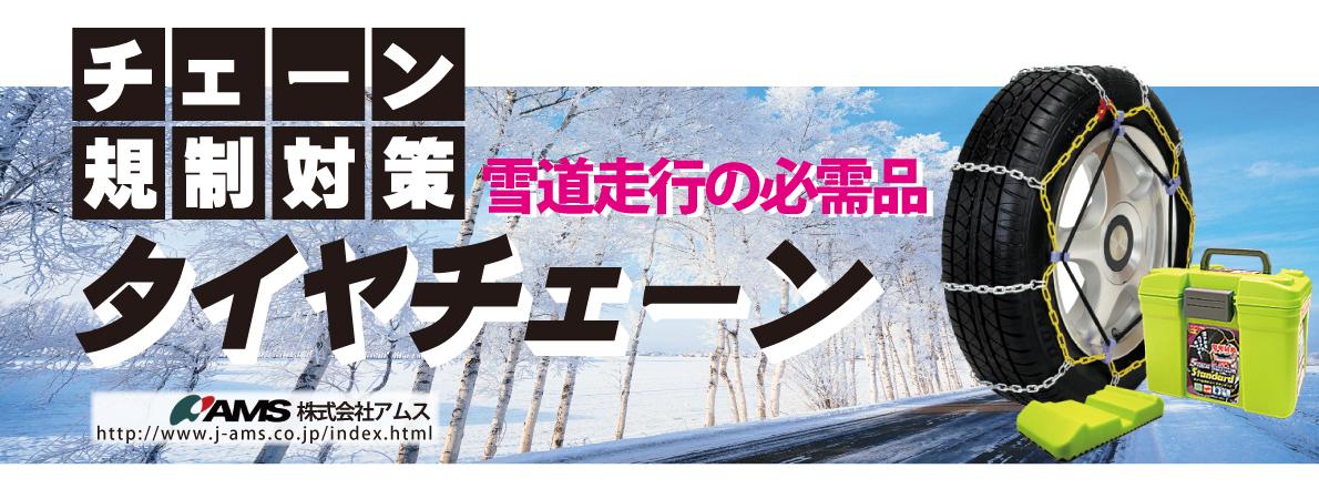 タイヤチェーン スタンダード・軽トラ用・商用車用